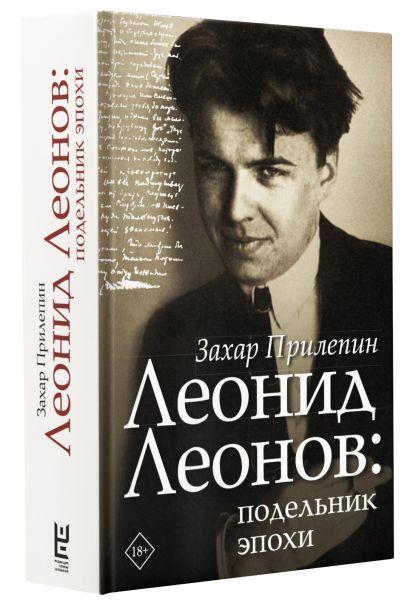 Леонид Леонов: подельник эпохи - фото 1