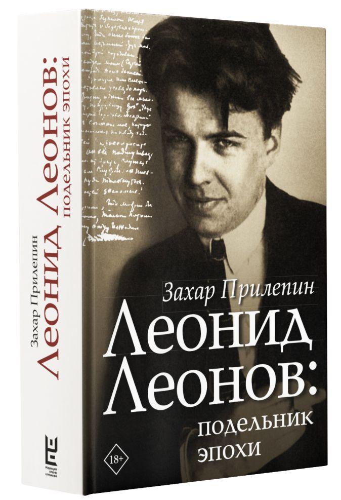 Леонид Леонов: подельник эпохи Захар Прилепин