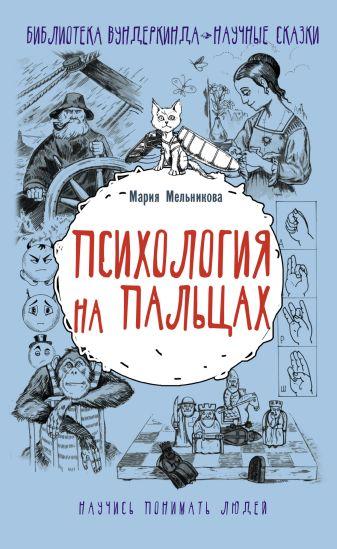 Мария Мельникова - Психология на пальцах обложка книги