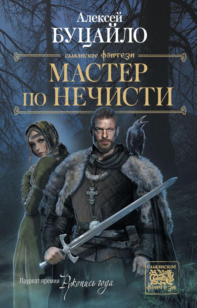 Алексей Буцайло - Мастер по нечисти обложка книги