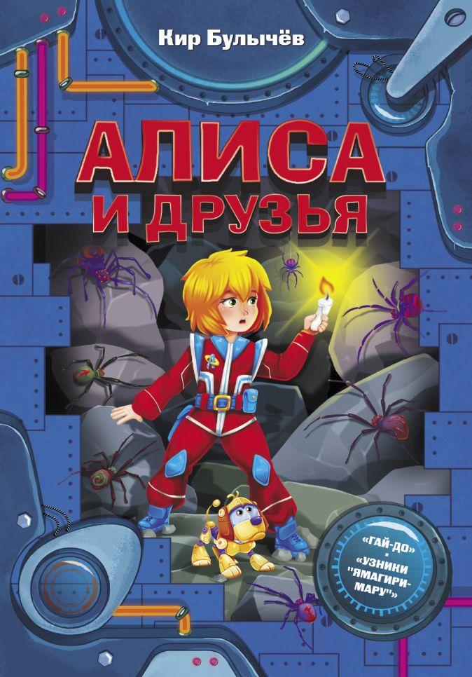Кир Булычев - Алиса и друзья обложка книги