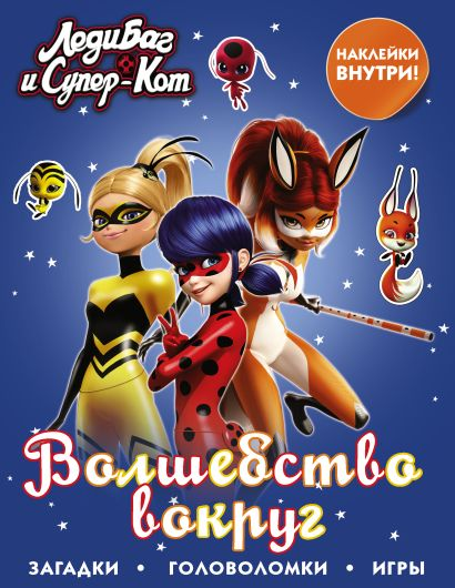Леди Баг и Супер-Кот. Волшебство вокруг (с наклейками) - фото 1