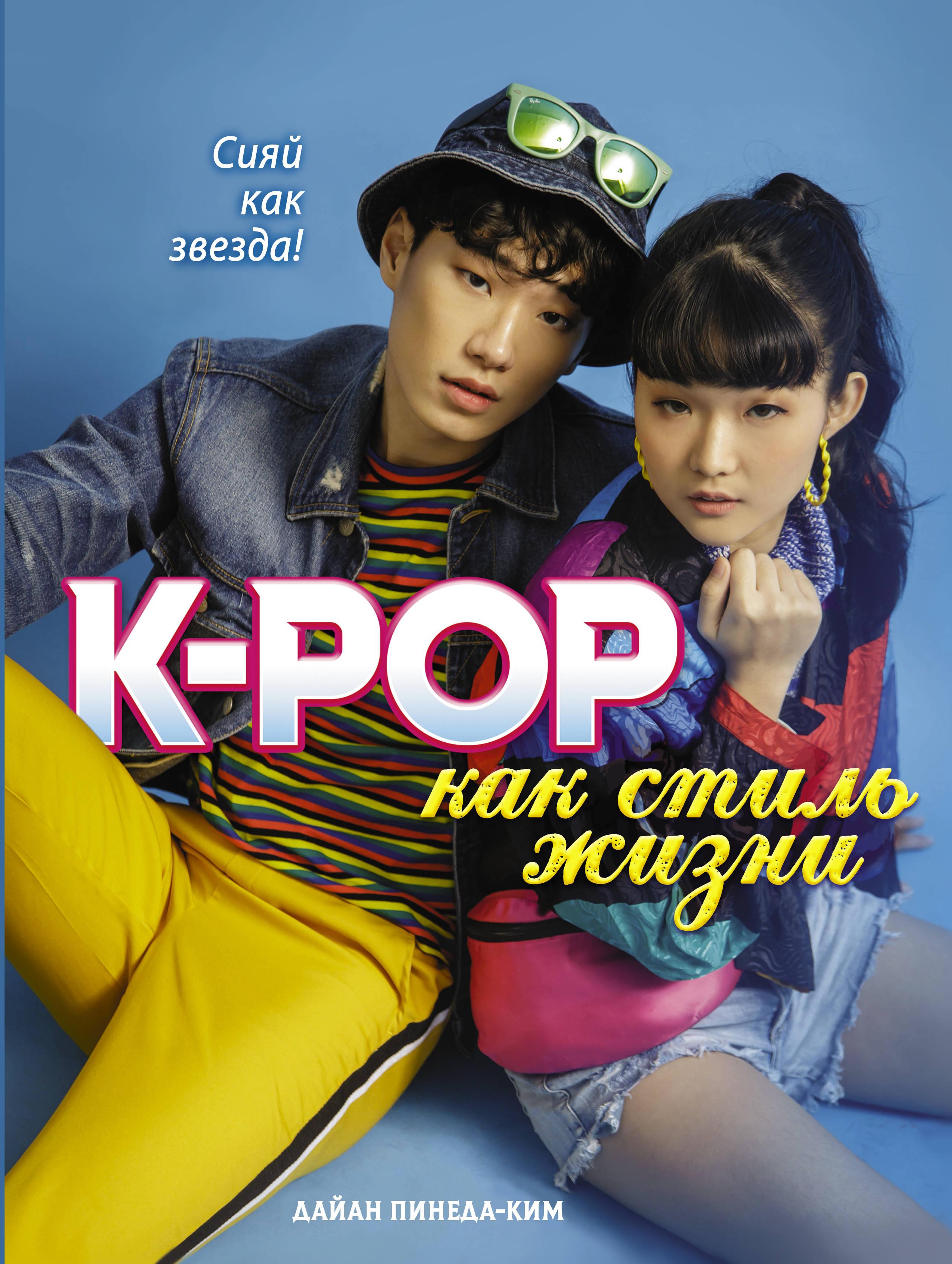 Дайан Пинеда-Ким K-POP как стиль жизни