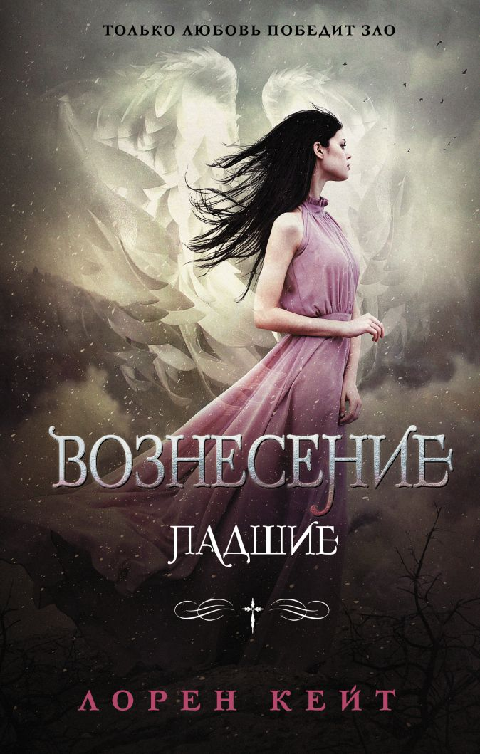 Лорен Кейт - Вознесение обложка книги