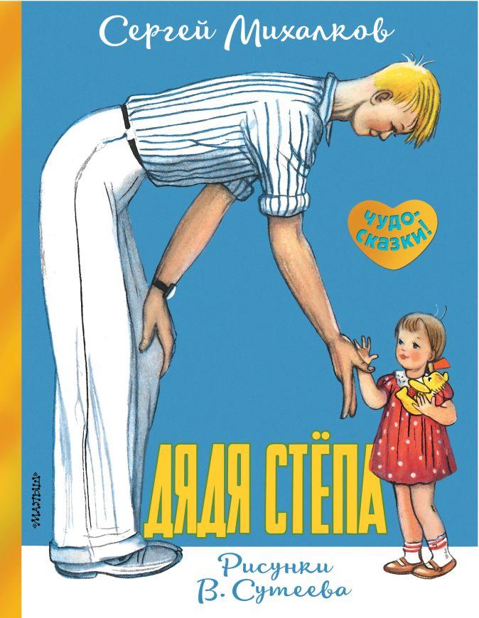Дядя Стёпа. Рисунки В. Сутеева Сергей Михалков
