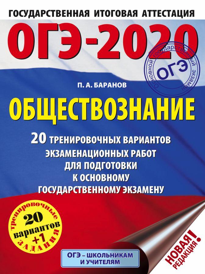 Баранов П.А. - ОГЭ-2020. Обществознание (60х84/8). 20 тренировочных вариантов экзаменационных работ для подготовки к ОГЭ обложка книги