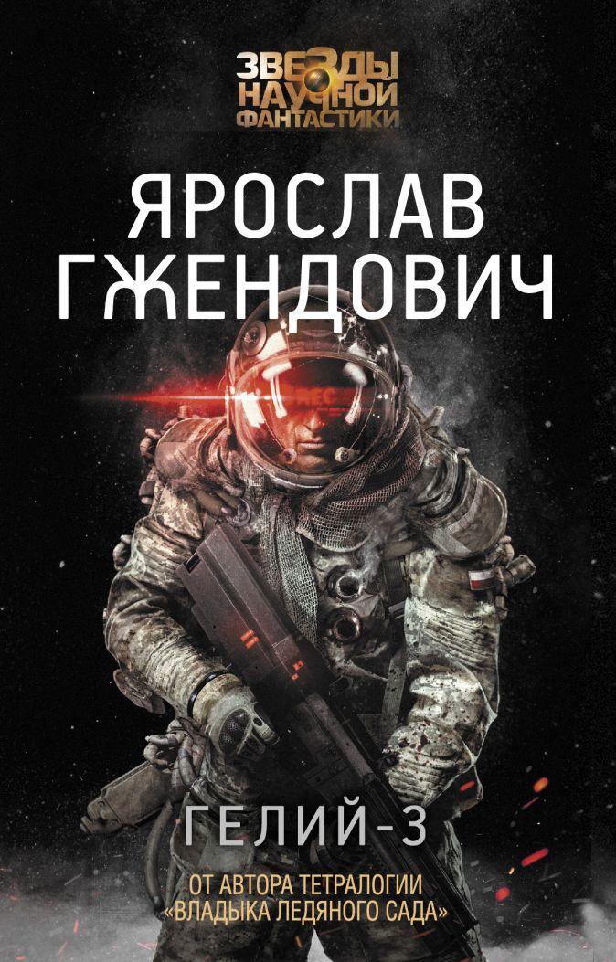 Ярослав Гжендович - Гелий-3 обложка книги