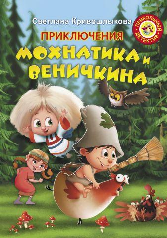 Светлана Кривошлыкова - Приключения Мохнатика и Веничкина обложка книги