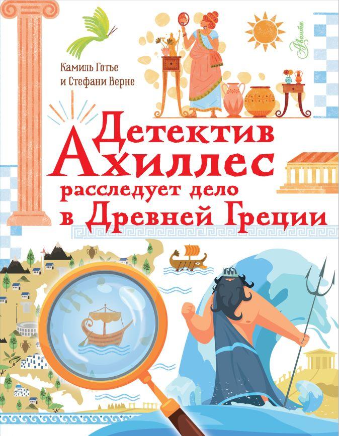 Камиль Готье и Стефани Верне - Детектив Ахиллес расследует дело в Древней Греции обложка книги