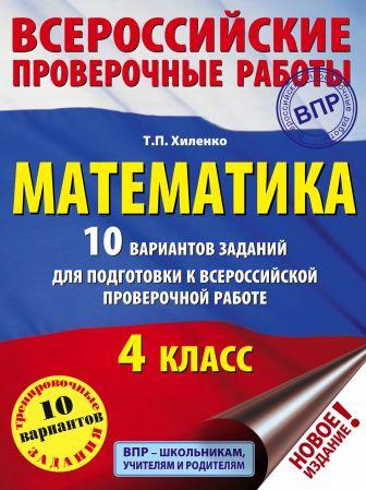 Т. П. Хиленко - Математика. 10 вариантов заданий для подготовки к всероссийской проверочной работе. 4 класс обложка книги