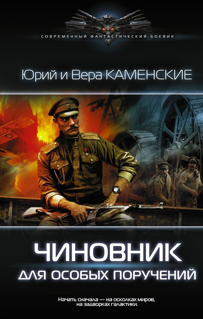 Юрий Каменский - Чиновник для особых поручений обложка книги