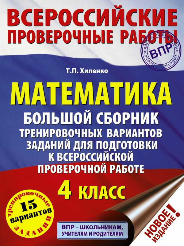 Математика. Большой сборник тренировочных вариантов заданий для подготовки к всероссийской проверочной работе. 4 класс фото