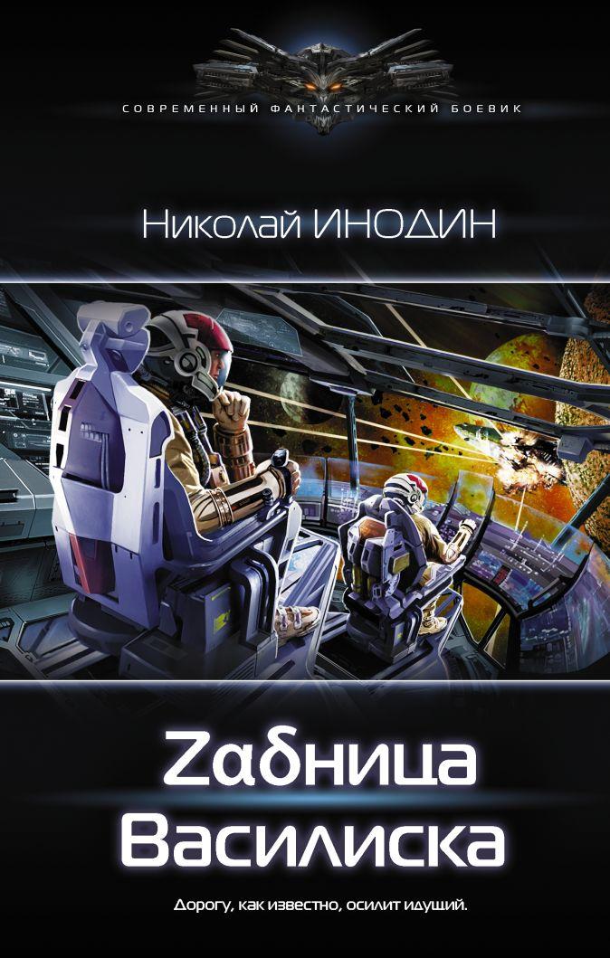 Николай Инодин - Задница Василиска обложка книги