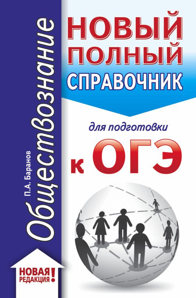 Баранов П.А. - ОГЭ. Обществознание (70x90/32). Новый полный справочник для подготовки к ОГЭ обложка книги