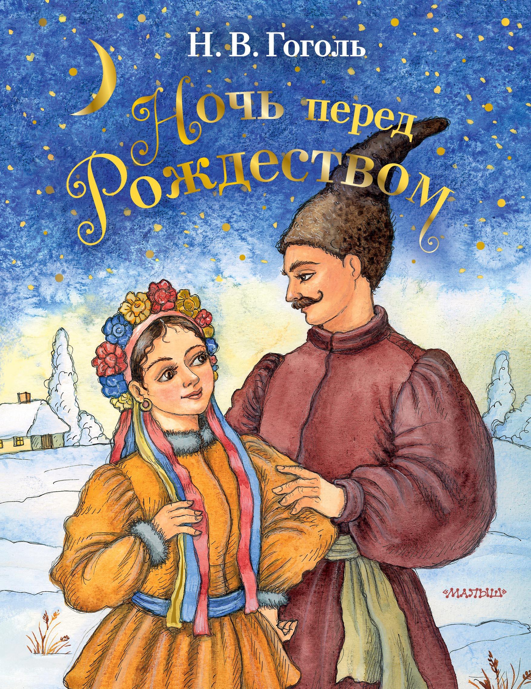 Гоголь Н.В. Ночь перед Рождеством