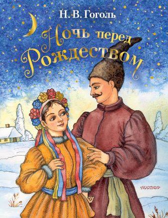 Гоголь Н.В. - Ночь перед Рождеством обложка книги