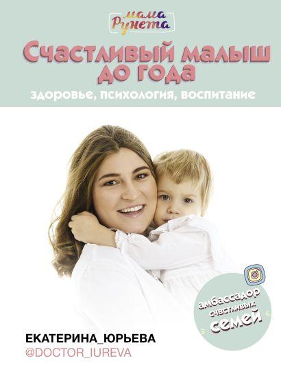 Счастливый малыш до года: здоровье, психология, воспитание - фото 1