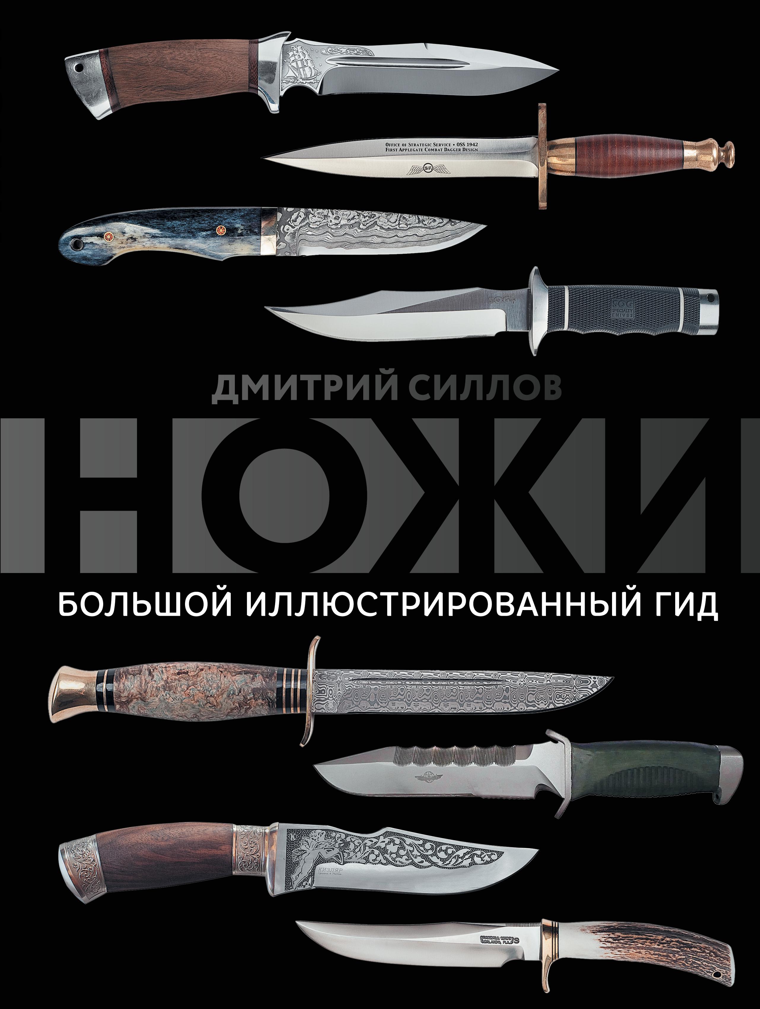 Дмитрий Силлов Ножи. Большой иллюстрированный гид стоимость