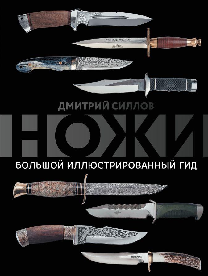 Ножи. Большой иллюстрированный гид Дмитрий Силлов