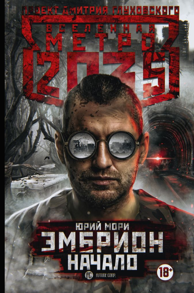 Юрий Мори - Метро 2035: Эмбрион. Начало обложка книги