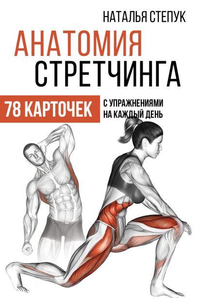 Анатомия стретчинга. 78 карточек с упражнениями на каждый день. - фото 1