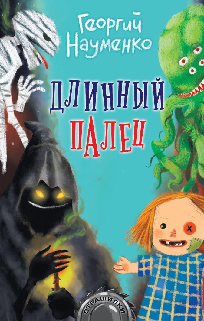 Георгий Науменко - Длинный палец обложка книги