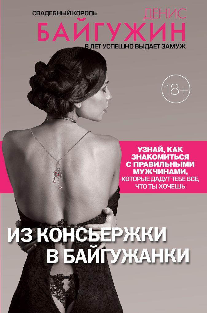 Байгужин Д.Н. - Из консьержки в байгужанки обложка книги