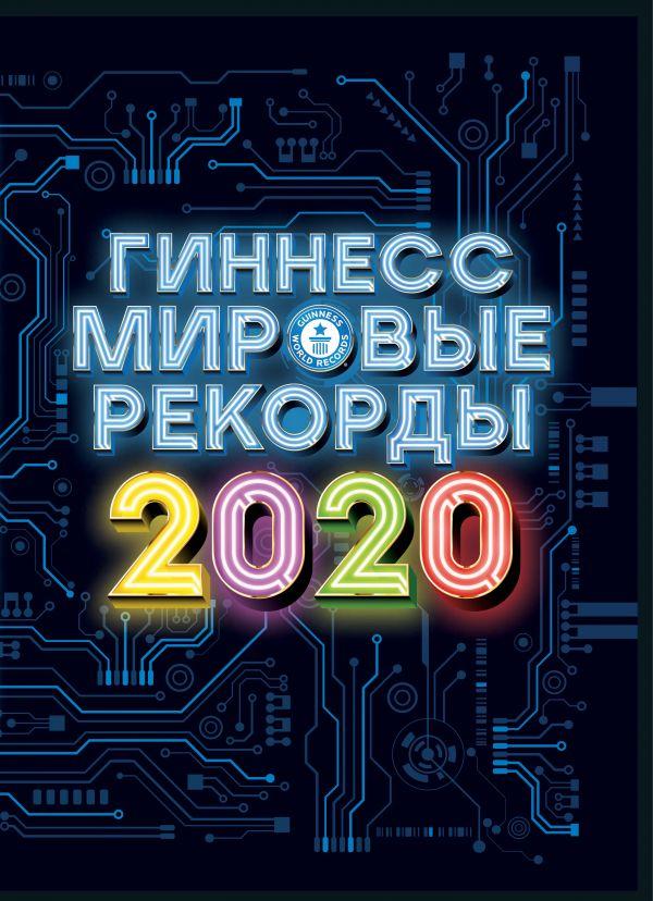 цена на . Гиннесс. Мировые рекорды 2020