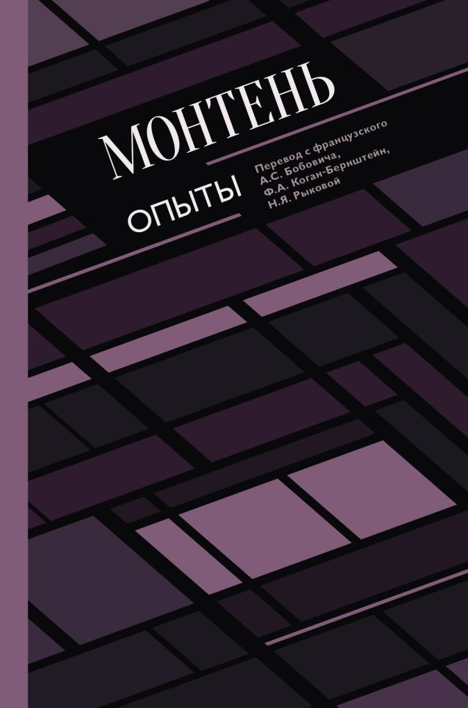 Мишель Монтень - Опыты обложка книги