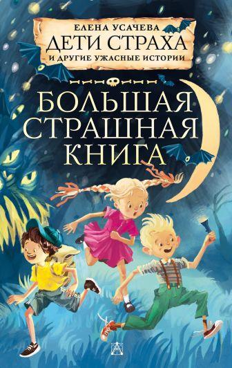 Усачева Е.А. - Дети страха и другие ужасные истории обложка книги