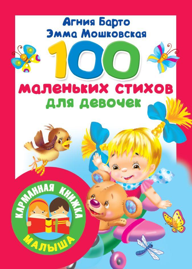 100 маленьких стихов для девочек Барто А.Л.