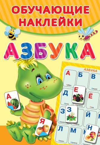 Емельянова С.В. - Азбука обложка книги