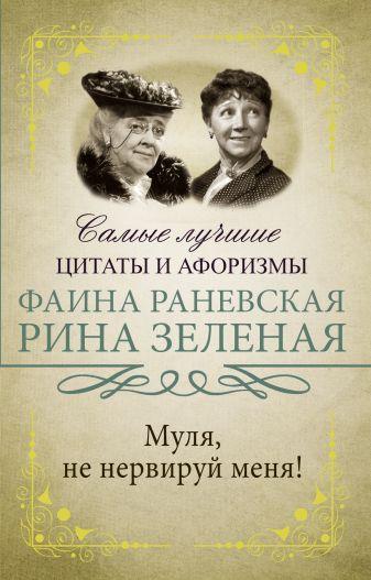 Раневская Ф.Г., Зеленая Р.В. - Муля, не нервируй меня обложка книги
