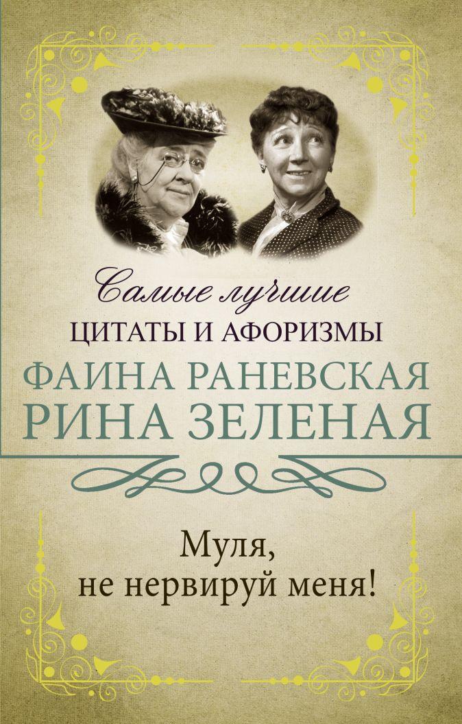 Муля, не нервируй меня Раневская Ф.Г., Зеленая Р.В.