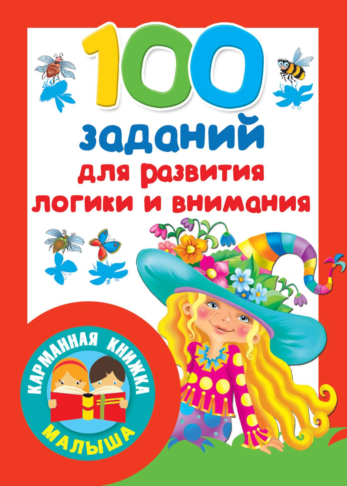 Дмитриева В.Г., Двинина Л.В., Горбунова И.В. 100 заданий для развития логики и внимания цены