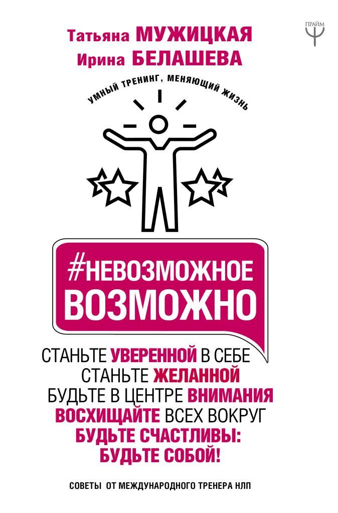 Мужицкая Т.В., Белашева И.П. - Невозможное возможно обложка книги