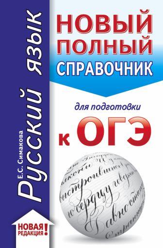 Е. С. Симакова - ОГЭ. Русский язык (70x90/32). Новый полный справочник для подготовки к ОГЭ обложка книги