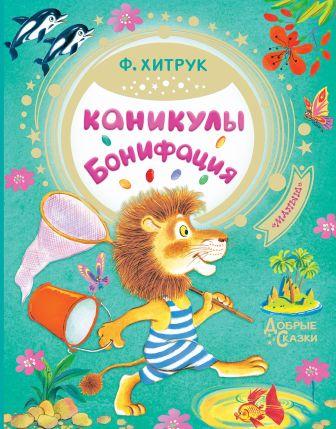 Хитрук Ф.С. - Каникулы Бонифация обложка книги