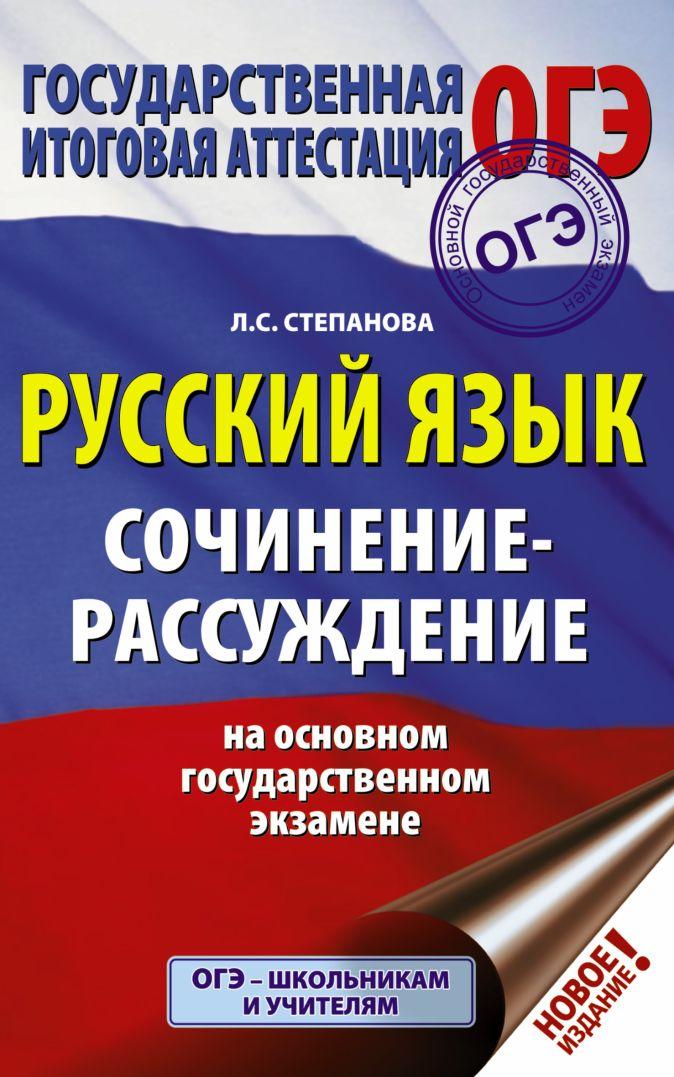 Л. С. Степанова - ОГЭ. Русский язык. Сочинение-рассуждение на основном государственном экзамене обложка книги