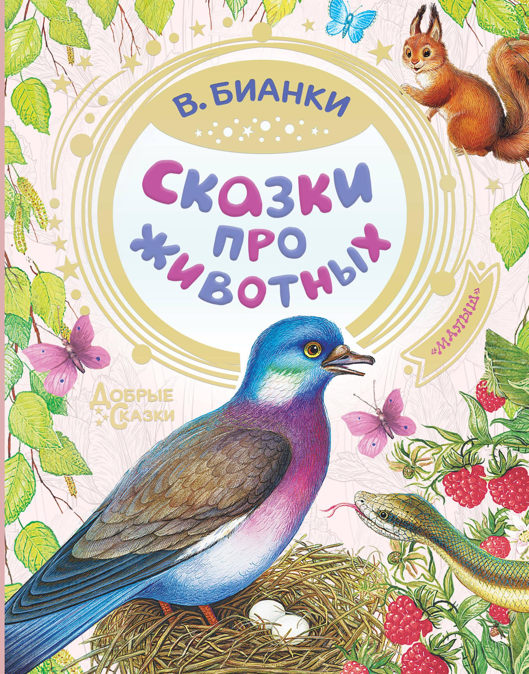 В. Бианки Сказки про животных