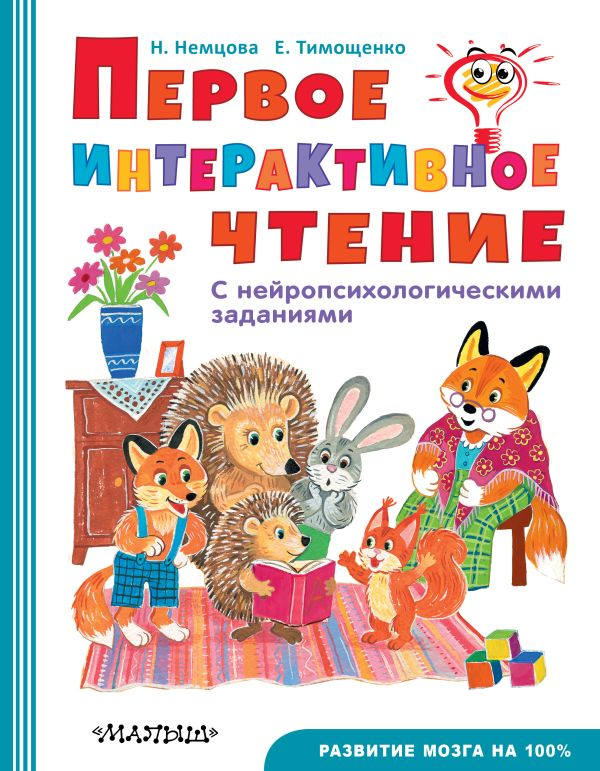 Немцова Наталия Леонидовна, Тимощенко Елена Геннадьевна Первое интерактивное чтение