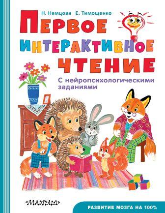 Немцова Н.Л., Тимощенко Е.Г. - Первое интерактивное чтение обложка книги
