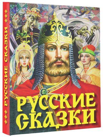 Толстой А.Н. - Русские сказки (Богатырь) обложка книги