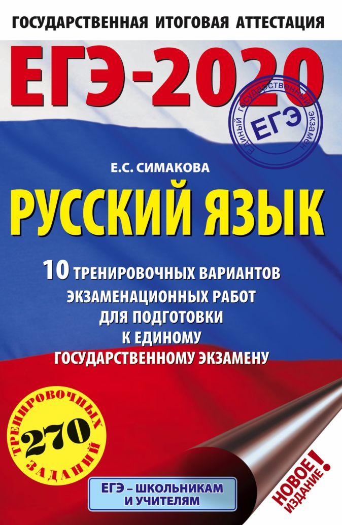 ЕГЭ-2020 Русский язык (60х90/16) 10 тренировочных вариантов экзаменационных работ для подготовки к единому государственному экзамену Симакова Е.С.