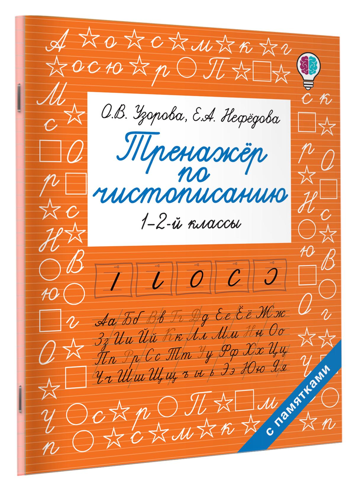 Тренажер по чистописанию. 1-2-й класс ( Узорова Ольга Васильевна, Нефедова Елена Алексеевна  )