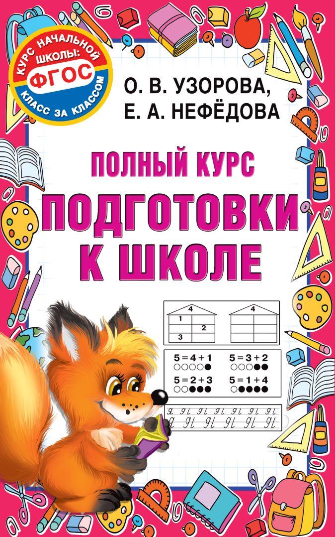 Полный курс подготовки к школе Узорова О.В., Нефедова Е.А.