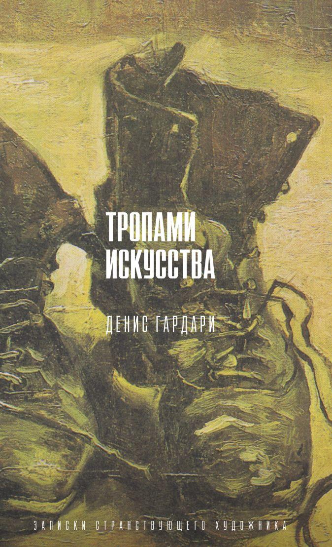 Денис Гардари - Тропами искусства. Записки странствующего художника обложка книги