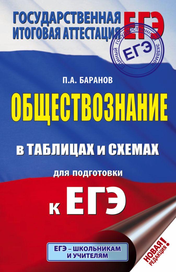 П. А. Баранов - ЕГЭ. Обществознание в таблицах и схемах. Справочное пособие. 10-11 классы обложка книги