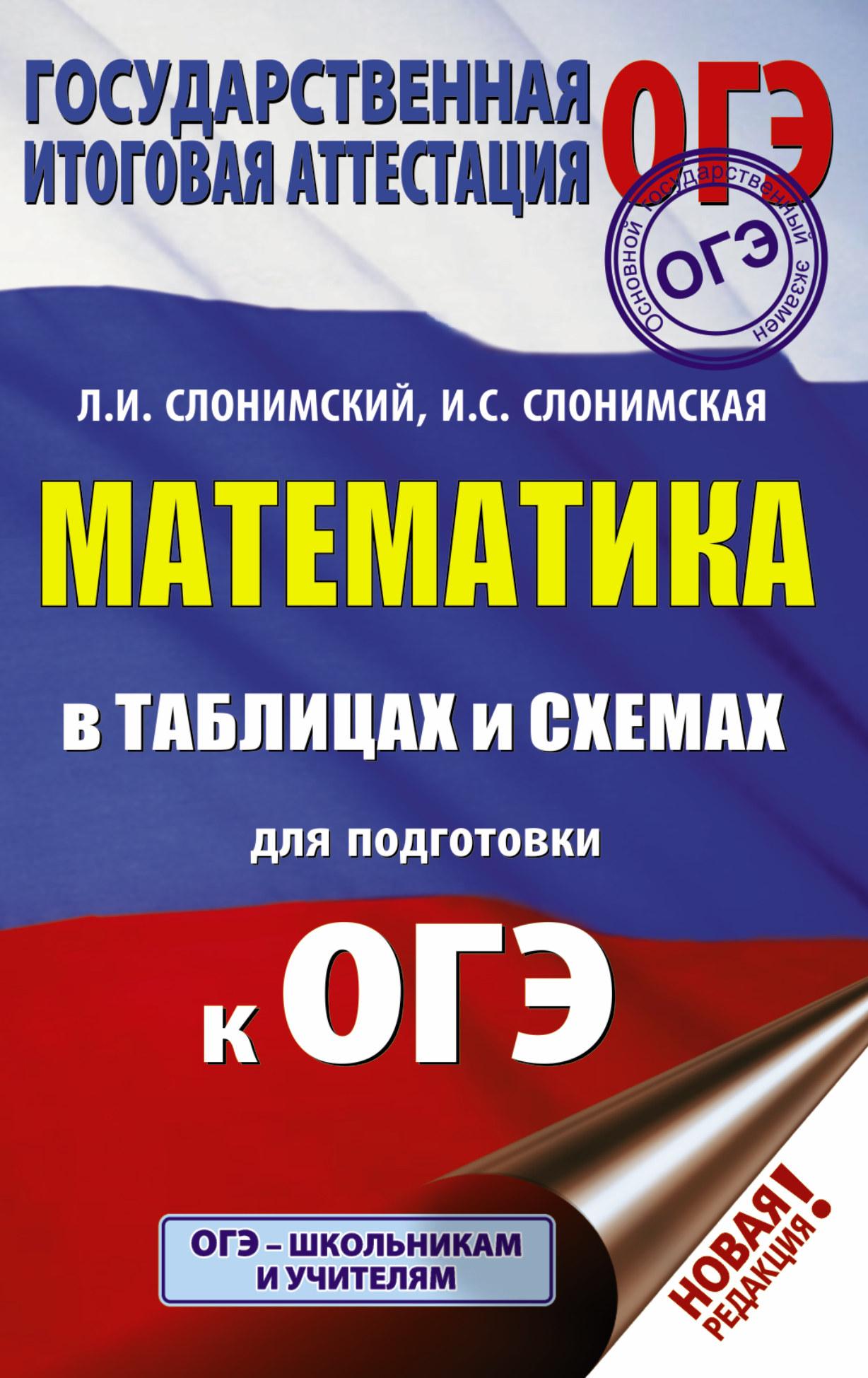 Л. И. Слонимский, И. С. Слонимская ОГЭ. Математика в таблицах и схемах для подготовки к ОГЭ цена