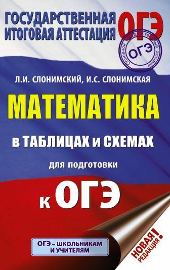 Л. И. Слонимский, И. С. Слонимская - ОГЭ. Математика в таблицах и схемах для подготовки к ОГЭ обложка книги